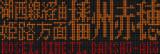 223系LED表示 湖西線経由姫路方面播州赤穂