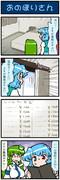 がんばれ小傘さん 1142