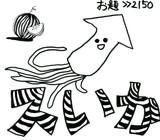 【レスアンカーイラスト】スイカ