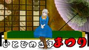 【イト姫祭り】イト姫祭りを開催中!【イト姫の日】