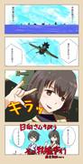 航空戦艦の真の力思い知れ