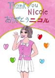Thank you Nicole ありがとうニコル