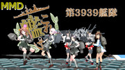 【MMD艦これ】第3939艦隊