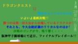 パワプロツアーズFINAL決勝戦の宣伝