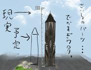 お城建築 1パーツ目!