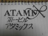 アタミックス