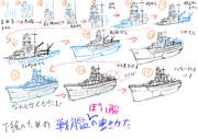 戦艦ぽい船の簡単(???)な描き方 下絵編