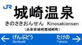 城崎温泉駅 駅名標