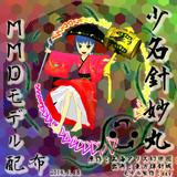 針妙丸ちゃん配布【MMDモデル配布あり】