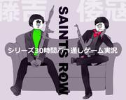 Saints Row30時間ぶっ通し!
