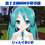 【第12回MMD杯予選】じゃんぐるじむ・MMD