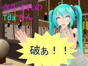 【MMD】寺生まれのTdaさん