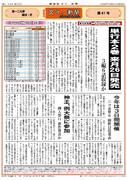 静画版「文々。新聞」第41号(鈴奈庵2巻が2月26日発売/例大祭に神主参加 ほか)