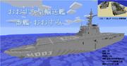 【minecraft】 おおすみ型輸送艦 おおすみ 完成!