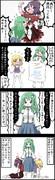 【四コマ】超頑張る!!!早苗さん!!!(2/2)