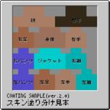【塗分見本】キャラスキン塗り分け見本 Ver.1.8対応版【Minecraft】
