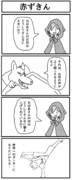 四コマ「赤ずきん」