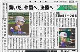 湯栗新聞8月19日付朝刊(上半分)