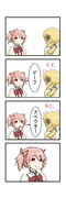まど★マギ4コマ①