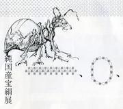 チラシにラクガキ(蟻)