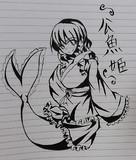 【筆ペン】わかさぎ姫