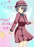 Happy!Birthday!(佐倉ふゆきさん)