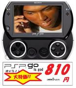 PSP go is god