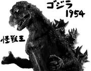 ゴジラ(1954) 【やる夫とやらない夫がゆっくり三妖精に教える ゴジラ怪獣図鑑】用イラスト