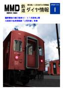 MMD鉄道ダイヤ情報[2014年1月号]