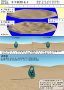 【砂漠モノその1】モブ砂漠【ステージ配布】