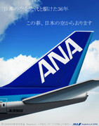 Departure ~ANA公式ポスター風宣伝作品~