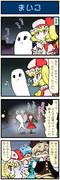 がんばれ小傘さん 1153