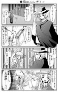 ドキドキ!プリキュア 44話 キュアハートの尿意が限界漫画