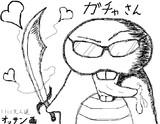ガチャさん(オッサン画)