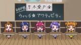 DDP団でウィッチ☆アクティビティ