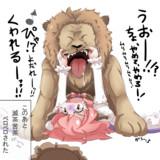 ライオンに懐かれるみすちー