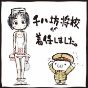 【艦これ】チハ坊とまるゆ【陸軍】