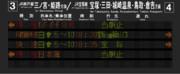 大阪駅3・4番のりば発車標 2013年1月6日10時14分