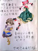 火車と橋姫