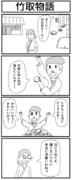 四コマ「竹取物語」