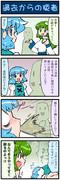 がんばれ小傘さん 1158