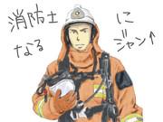 消防士になるジャン↑