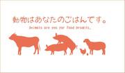 動物はごはんです。