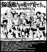 【艦これ】華の二水戦【史実】