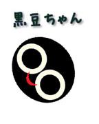 I LOVE 黒豆