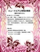 ミュートピア物語(連作ガイド)①