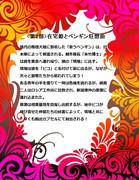 ミュートピア物語(連作ガイド)②