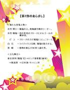 ミュートピア物語(連作ガイド)③