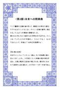 ミュートピア物語(連作ガイド)④