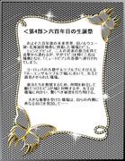 ミュートピア物語(連作ガイド)⑤
